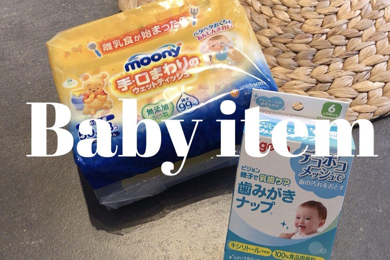 (👶)息子購入品💙<br>#まとめ買い✌️<br>#月1の楽しみ🎁