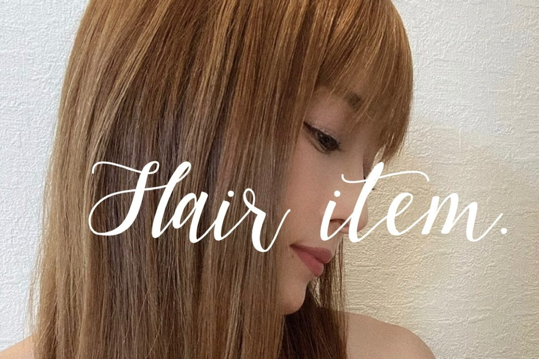 (💇♀️)ノーセットhair✨<br>#Hair系の愛用品💈<br>(🌴)coordinate