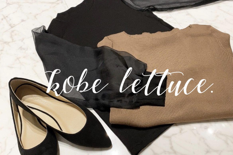 (🍂)秋服購入品<br>#kobe lettuce🛍<br>(💄)愛用美容液🌿